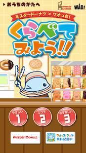 Androidアプリ「ミスタードーナツ×ワオっち!くらべてみよう!」のスクリーンショット 1枚目
