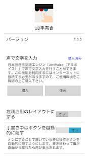 Androidアプリ「UD手書き - かんたん操作の手書きアプリ」のスクリーンショット 3枚目