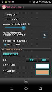 Androidアプリ「これ聴いてるんだからねっ! Advanced」のスクリーンショット 5枚目