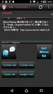 Androidアプリ「これ聴いてるんだからねっ! Advanced」のスクリーンショット 1枚目