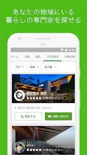 Androidアプリ「Houzz 住まいのデザインアイデア」のスクリーンショット 3枚目