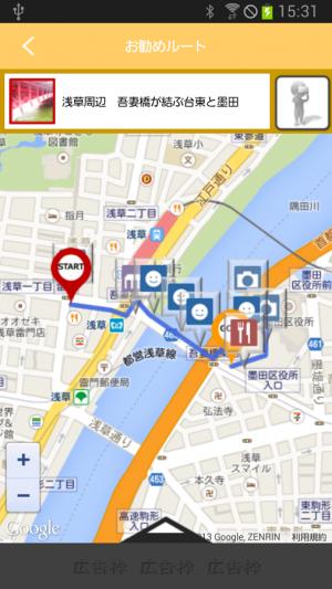Androidアプリ「おもてナビ」のスクリーンショット 4枚目