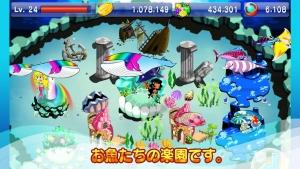 Androidアプリ「マリンZoo」のスクリーンショット 2枚目