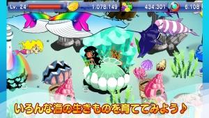 Androidアプリ「マリンZoo」のスクリーンショット 3枚目