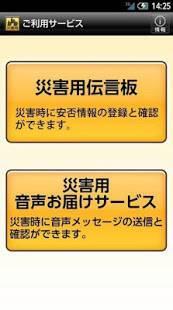 Androidアプリ「災害用伝言板」のスクリーンショット 1枚目