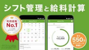 Androidアプリ「シフトボード –バイトのシフト管理・給料計算」のスクリーンショット 1枚目