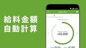 Androidアプリ「シフトボード –バイトのシフト管理・給料計算」のスクリーンショット 2枚目