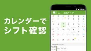 Androidアプリ「シフトボード –バイトのシフト管理・給料計算」のスクリーンショット 3枚目