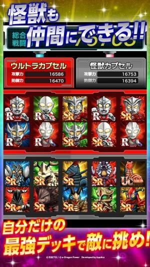 Androidアプリ「【円谷プロ】ウルトラマン 大決戦!ウルトラユニバース」のスクリーンショット 5枚目