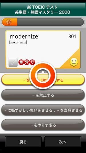 Androidアプリ「新TOEICテスト英単語・熟語マスタリー2000音声2a」のスクリーンショット 1枚目