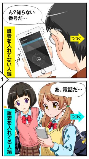 Androidアプリ「No.1 電話番号 検索 着信拒否 迷惑電話 撃退」のスクリーンショット 5枚目
