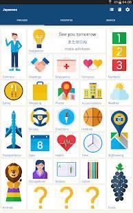 Androidアプリ「日本語の学習 - フレーズ / 翻訳」のスクリーンショット 5枚目