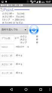 Androidアプリ「りすさんの便利手帳lite りすさんシリーズ」のスクリーンショット 4枚目