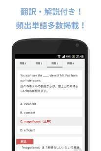 Androidアプリ「無料500問!どこでもTOEIC(トーイック)」のスクリーンショット 2枚目