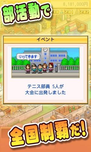 Androidアプリ「【体験版】名門ポケット学院2 Lite」のスクリーンショット 3枚目