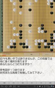 Androidアプリ「寺碁屋-GAKU-」のスクリーンショット 5枚目