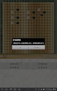 Androidアプリ「寺碁屋-GAKU-」のスクリーンショット 3枚目