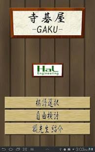Androidアプリ「寺碁屋-GAKU-」のスクリーンショット 1枚目