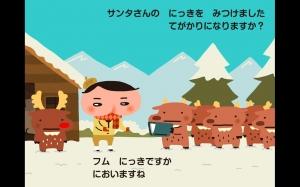 Androidアプリ「おしりたんてい〜きえたサンタクロース〜」のスクリーンショット 3枚目