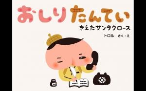 Androidアプリ「おしりたんてい〜きえたサンタクロース〜」のスクリーンショット 1枚目