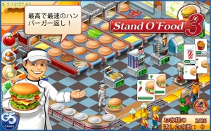 Androidアプリ「Stand O'Food® 3」のスクリーンショット 1枚目