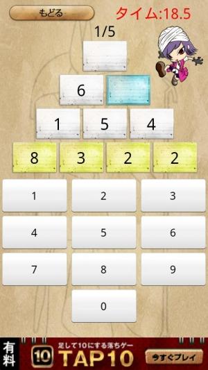Androidアプリ「ピラミッドの宝~ふしぎ暗算~」のスクリーンショット 3枚目