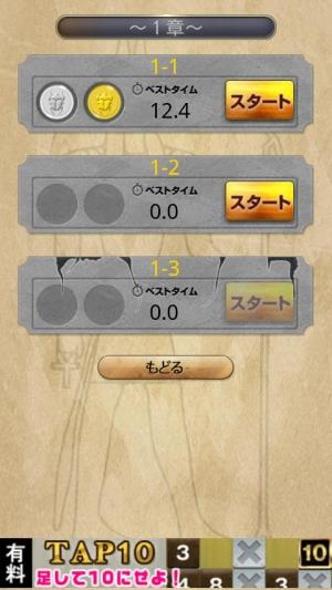 Androidアプリ「ピラミッドの宝~ふしぎ暗算~」のスクリーンショット 2枚目