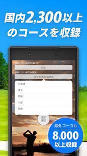 Androidアプリ「スマートゴルフナビ GPSゴルフナビ スマートウォッチでも使える」のスクリーンショット 4枚目