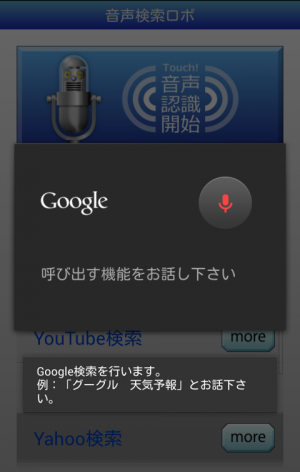 Androidアプリ「音声検索ロボ」のスクリーンショット 3枚目
