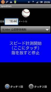 Androidアプリ「スピードガン」のスクリーンショット 5枚目