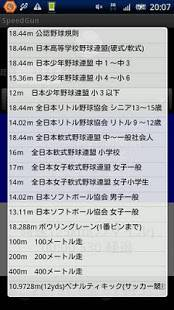 Androidアプリ「スピードガン」のスクリーンショット 2枚目