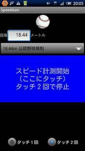 Androidアプリ「スピードガン」のスクリーンショット 4枚目