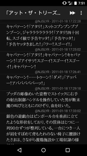 Androidアプリ「Njslyr Reader」のスクリーンショット 2枚目