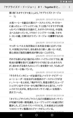 Androidアプリ「Njslyr Reader」のスクリーンショット 4枚目