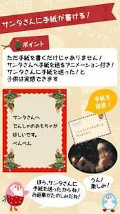 Androidアプリ「サンタさんからの手紙」のスクリーンショット 2枚目