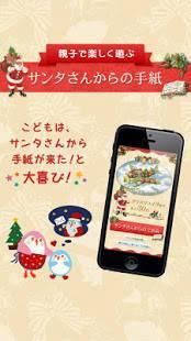Androidアプリ「サンタさんからの手紙」のスクリーンショット 1枚目