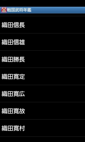 Androidアプリ「戦国武将年鑑」のスクリーンショット 2枚目