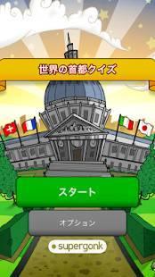 Androidアプリ「世界の首都クイズ」のスクリーンショット 2枚目