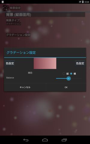 Androidアプリ「Particle Magic Pro」のスクリーンショット 5枚目