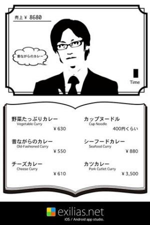 Androidアプリ「3500円のカツカレー」のスクリーンショット 4枚目
