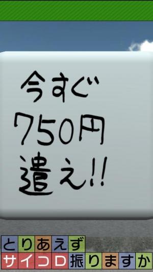 Androidアプリ「モヤモヤさまぁ~ず2とれ高サイコロ」のスクリーンショット 3枚目