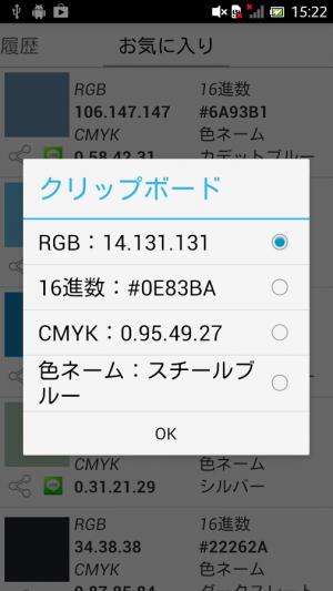 Androidアプリ「Color Reader 〜色コードは永遠に〜」のスクリーンショット 4枚目