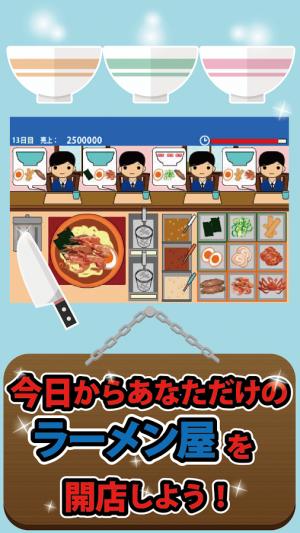Androidアプリ「本日開店ラーメン屋さん」のスクリーンショット 1枚目