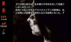 Androidアプリ「暁のメイデン」のスクリーンショット 1枚目