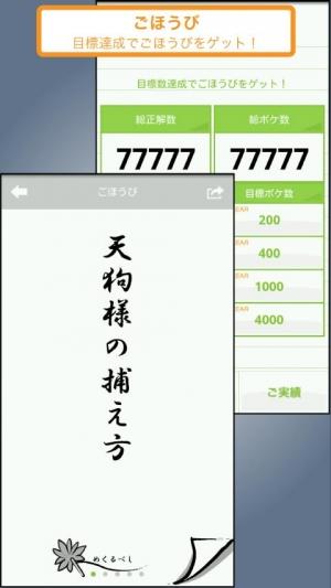 Androidアプリ「まじめな英熟語1000(しぇん)」のスクリーンショット 5枚目