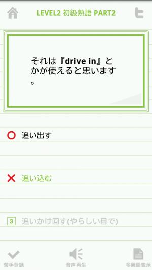 Androidアプリ「まじめな英熟語1000(しぇん)」のスクリーンショット 3枚目