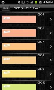 Androidアプリ「カラーガイド (DIC COLOR)」のスクリーンショット 2枚目