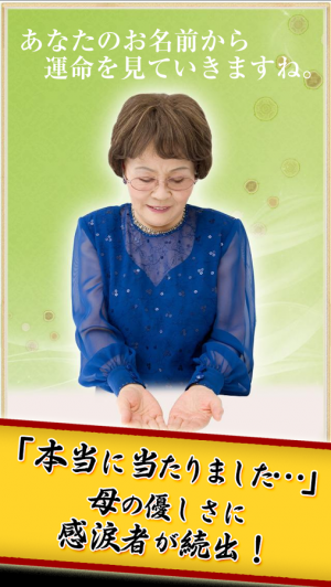 Androidアプリ「新宿の母 姓名判断占い◆無料占いあり」のスクリーンショット 2枚目