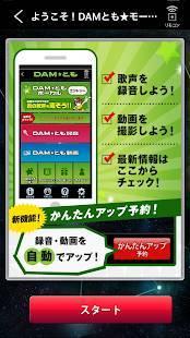 Androidアプリ「デンモクmini」のスクリーンショット 5枚目
