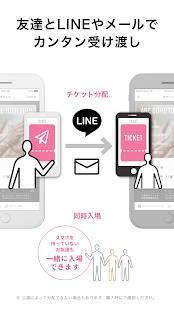 Androidアプリ「EMTG電子チケット」のスクリーンショット 3枚目